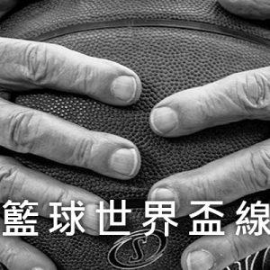[直播] U17 籃球世界盃線上看-台灣中華隊網路實況 FIBA Under-17 Live
