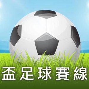 [直播]世界盃足球賽線上看-世足賽網路電視實況 FIFA World Cup Live