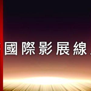 [直播]上海國際電影節線上看-金爵獎頒獎典禮+星光大道實況 Shanghai International Film Festival Live