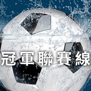 [直播]歐洲冠軍聯賽線上看-歐冠盃足球網路實況 UEFA Champions League Live