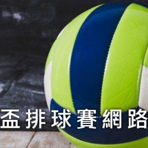 [線上看] 2018 亞洲盃男子排球賽網路實況-FOX體育台直播 AVC Live