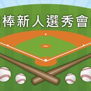 [直播]中華職棒新人選秀會線上看-中職季中選拔網路實況頻道 CPBL Draft Live