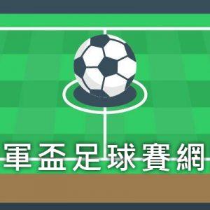 [線上看] 2019 國際冠軍盃足球賽網路實況-台灣足球台直播 ICC Live