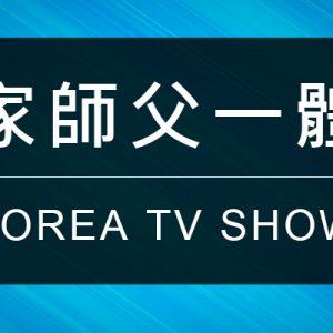 [韓綜]家師父一體線上看-SBS執事部實境秀網路轉播 Master in the House Live