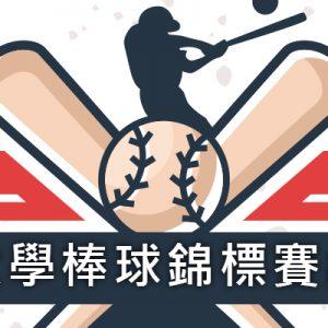 [線上看] 2018 世界大學棒球錦標賽網路實況-FOX 體育台世大棒直播