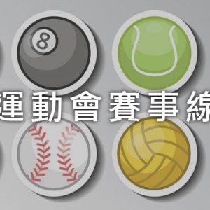 [直播]亞洲運動會線上看-亞運會網路電視實況 Asian Games Live