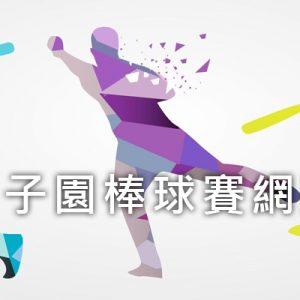 [線上看] 2019 甲子園棒球賽網路實況-夏季高校野球賽朝日電視直播