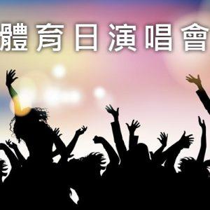 [實況] 2020 國民體育日演唱會網路直播-MOE Sports/ETtoday/壹綜合線上看