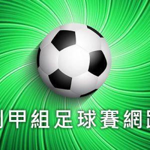 [線上看] 2019-2020 義大利甲級職業足球聯賽實況-義甲網路直播 Lega Serie A Live