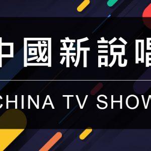 [陸綜]中國新說唱轉播線上看-愛奇藝實境秀網路視頻全集
