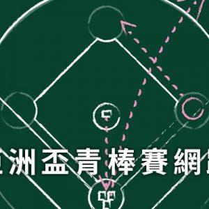 [線上看] 2018 U18 亞洲青棒賽網路實況-FOX 體育台亞青棒球直播