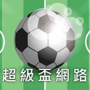 [線上看] 2021 歐洲超級盃網路實況-歐霸盃足球賽愛爾達體育台/HamiVideo 直播