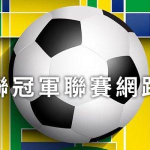 [直播] 2021 亞足聯冠軍賽網路轉播@愛爾達體育台/Now E 線上看 AFC Live