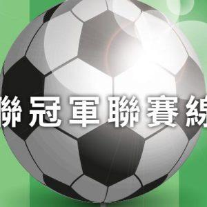 [轉播]亞足聯冠軍聯賽線上看-亞冠盃足球賽網路實況 AFC Champions League Live