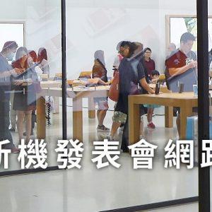 [實況] 2020 iPhone12 新機發表會網路直播-Apple Keynote/蘋果仁中文字幕線上看