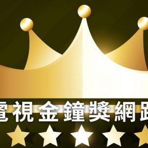 [實況] 2018 金鐘獎頒獎典禮網路直播-三立/公視/Hami 星光大道線上看