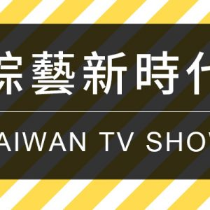 [台綜]綜藝新時代線上看-民視/八大浩角翔起外景實境秀網路轉播