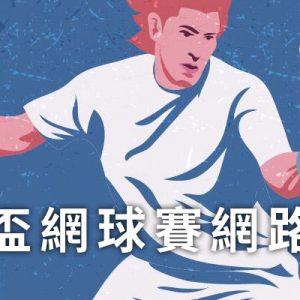 [線上看] 2018 高雄海碩盃男子網球賽網路實況-民視/愛爾達體育台直播