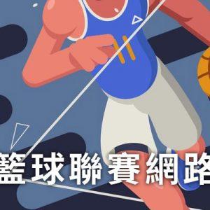 [線上看] 2018 非凡12亞洲籃球聯網路實況-騰訊視頻直播 The Terrific Live