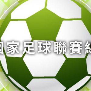 [直播]歐洲國家足球聯賽線上看-歐洲足協國家聯賽網路實況 UEFA Nations League Live