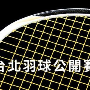 [線上看] 2019 台北羽球公開賽網路實況-Hami Video/YAHOO TV/民視直播