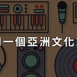 [實況] 2018 釜山同一個亞洲文化節音樂慶典演唱會網路直播-韓國電視頻道線上看 Busan One Asia Festival
