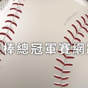 [線上看] 2018 中華職棒台灣大賽總冠軍賽網路實況-緯來/愛爾達/麥卡貝直播