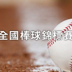 [轉播]中信盃全國棒球錦標賽現上看-全國少棒賽網路實況 CTBC Baseball Cup Live