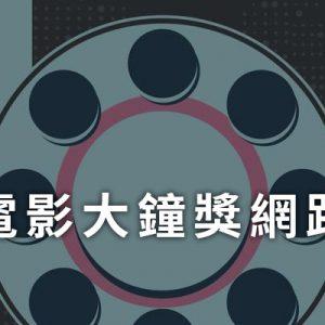 [實況] 2018 韓國大鐘獎頒獎典禮網路直播-星光大道線上看 Dae Jong Film Awards