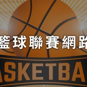 [線上看] 2018-2019 HBL 高中籃球賽網路實況-麥卡貝/FOX 體育台直播
