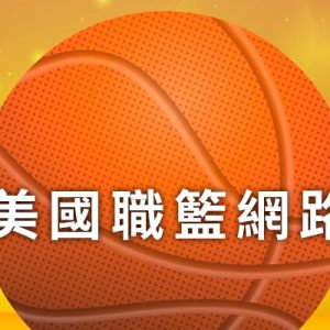 [線上看] 2020-2021 NBA Live 美國職籃網路實況-FOX/Eleven/愛爾達/緯來體育直播