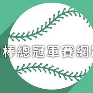 [線上看] 2020 日本大賽冠軍賽網路實況-日本一軟銀鷹VS讀賣巨人電視台直播