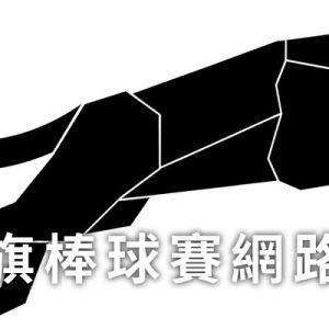 [轉播] 2019 黑豹旗棒球賽網路實況-愛爾達/緯來體育台灣甲子園線上看