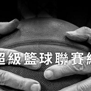 [線上看] 2018-19 SBL 籃球聯賽網路實況-WIN TV、麥卡貝直播