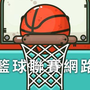 [直播] SBL 線上看-台灣超級籃球聯賽網路電視轉播實況 SBL Live