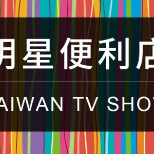 [台綜]明星便利店線上看-東森綜合台網路轉播益智節目