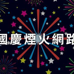 [線上看] 2021 高雄國慶煙火網路直播-台灣雙十焰火高清線上看