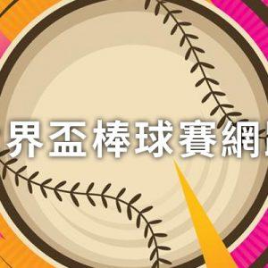 [線上看] 2021 U23 世界盃棒球賽網路實況-緯來體育台直播 23U Baseball Live