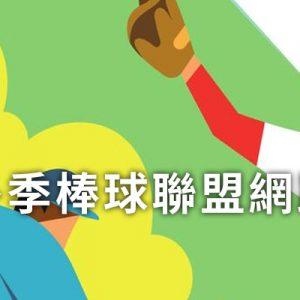 [線上看] 2019 亞洲冬季棒球聯盟網路實況-Eleven Sports/CPBL TV 電視直播
