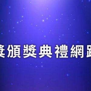 [實況] 2018 金馬獎頒獎典禮網路直播-friDay影音/台視/騰訊星光大道線上看 GHA Live