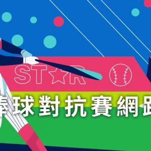 [線上看] 2018 美日職棒對抗賽網路實況-TBS/FOX 日美野球明星賽直播