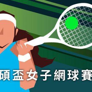[直播]台北海碩盃女子網球賽線上看-海碩盃網路實況 WTA OEC Open Live