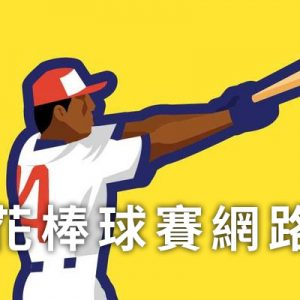 [線上看] 2020 爆米花聯盟棒球賽網路電視-ELEVEN SPORTS 中職直播