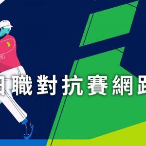 [線上看] 2018 中職日職福岡對抗賽網路實況-CPBL TV/FOX/愛爾達直播