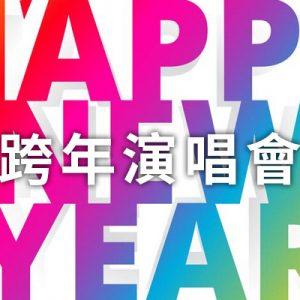 [線上看] 2019 彰化跨年晚會煙火秀直播-台灣電視頻道跨年元旦網路實況