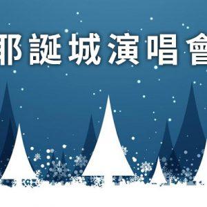[實況] 2019 新北歡樂耶誕城巨星演唱會網路直播-TVBS 線上看聖誕晚會
