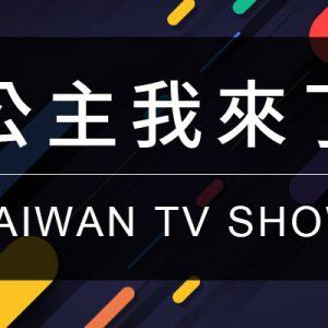 [台綜]公主我來了線上看轉播-東森綜合台網路校花實境秀節目
