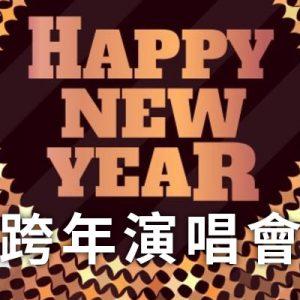 [實況] 2019 新竹跨年晚會煙火秀網路直播-台灣電視頻道跨年元旦線上看