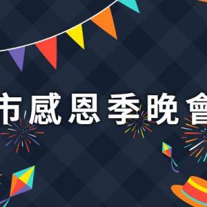 [實況] 2019 新竹感恩季耶誕晚會網路直播-TVBS NEWS 線上看