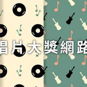 [實況] 2019 輝く!日本唱片大賞頒獎典禮網路直播-TBS 電視台線上看